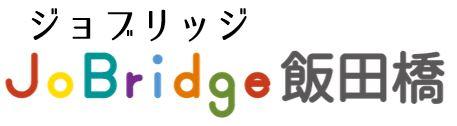 就労移行支援 ジョブリッジ飯田橋